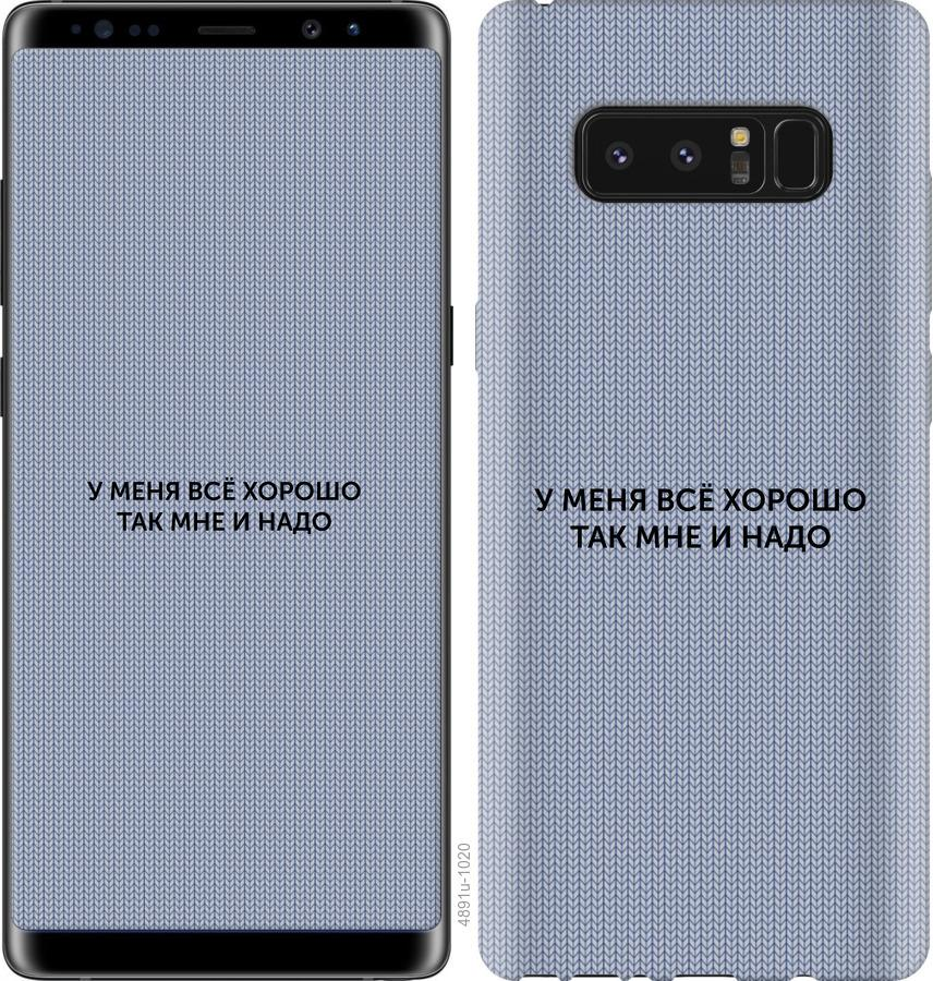 Чехол на Samsung Galaxy Note 9 N960F Всё хорошо
