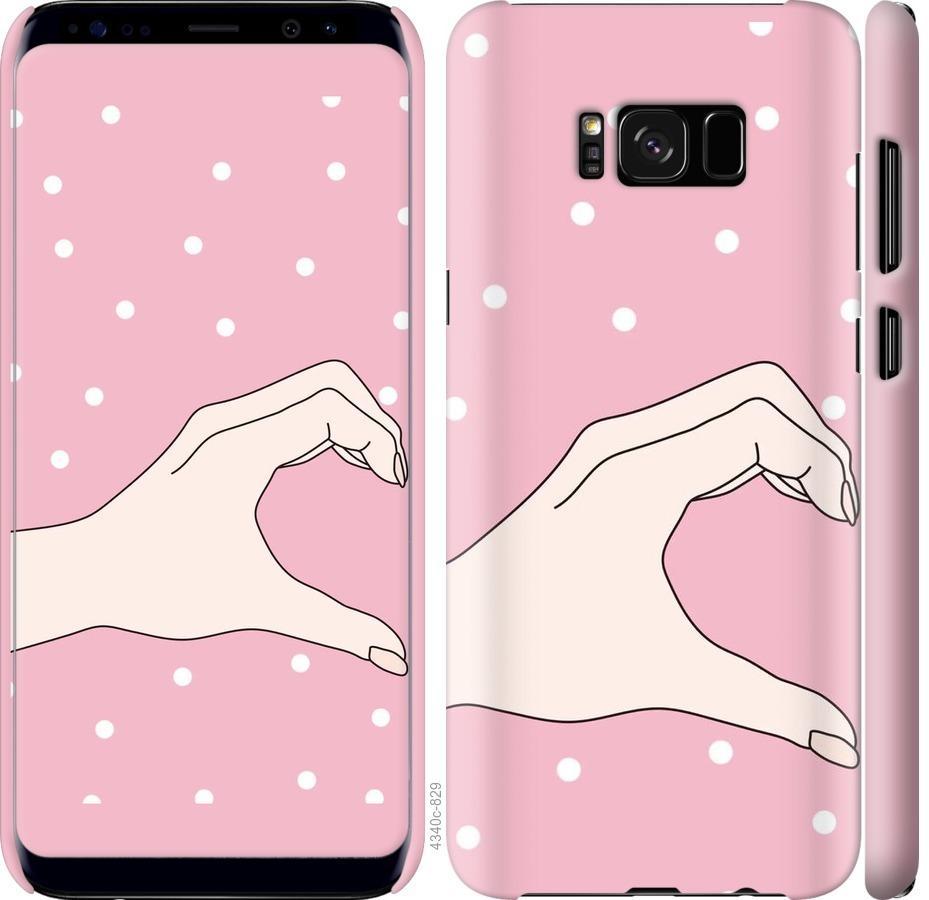 Чехол на Samsung Galaxy S8 Половинка сердца