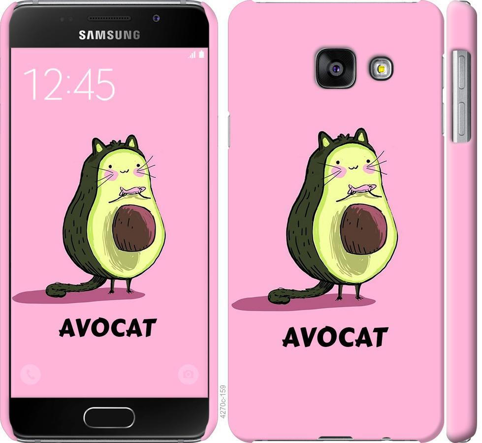 Чехол на Samsung Galaxy A3 (2016) A310F Avocat