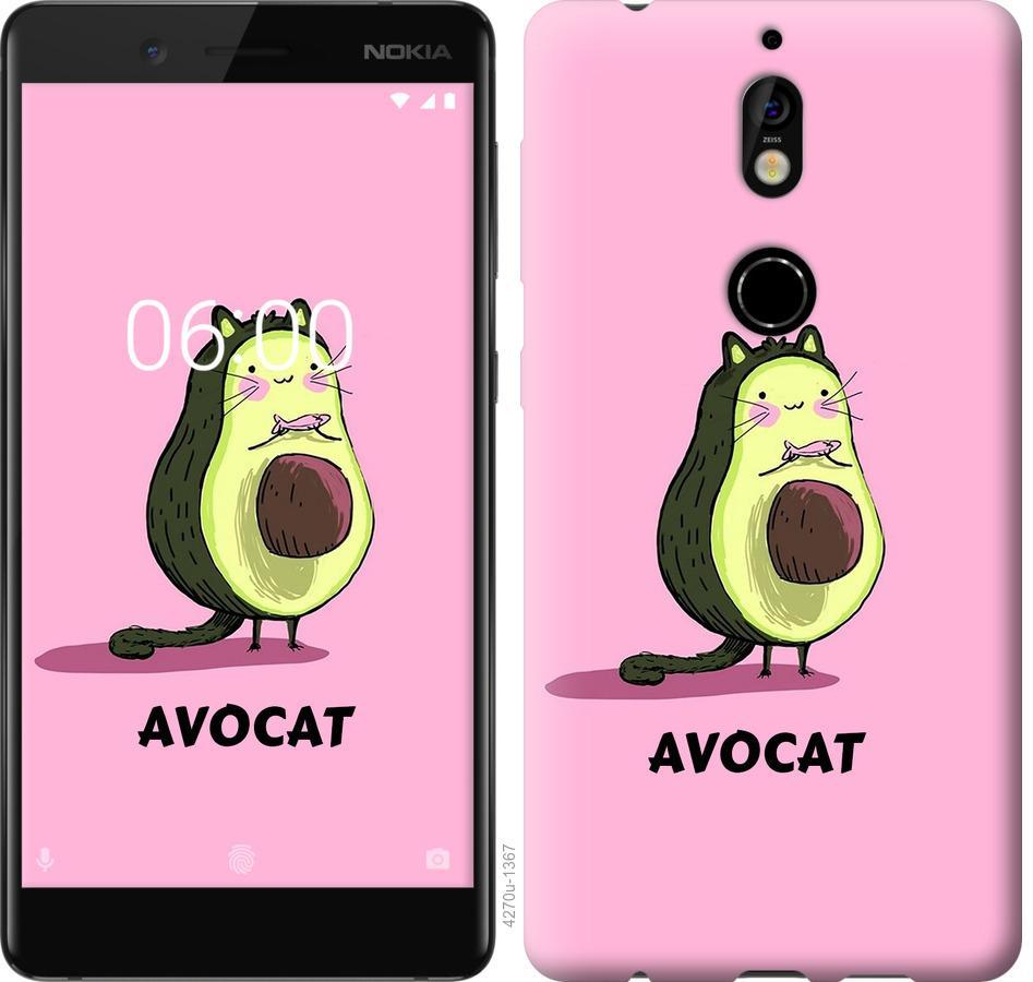 Чохол на Nokia 7 Avocat