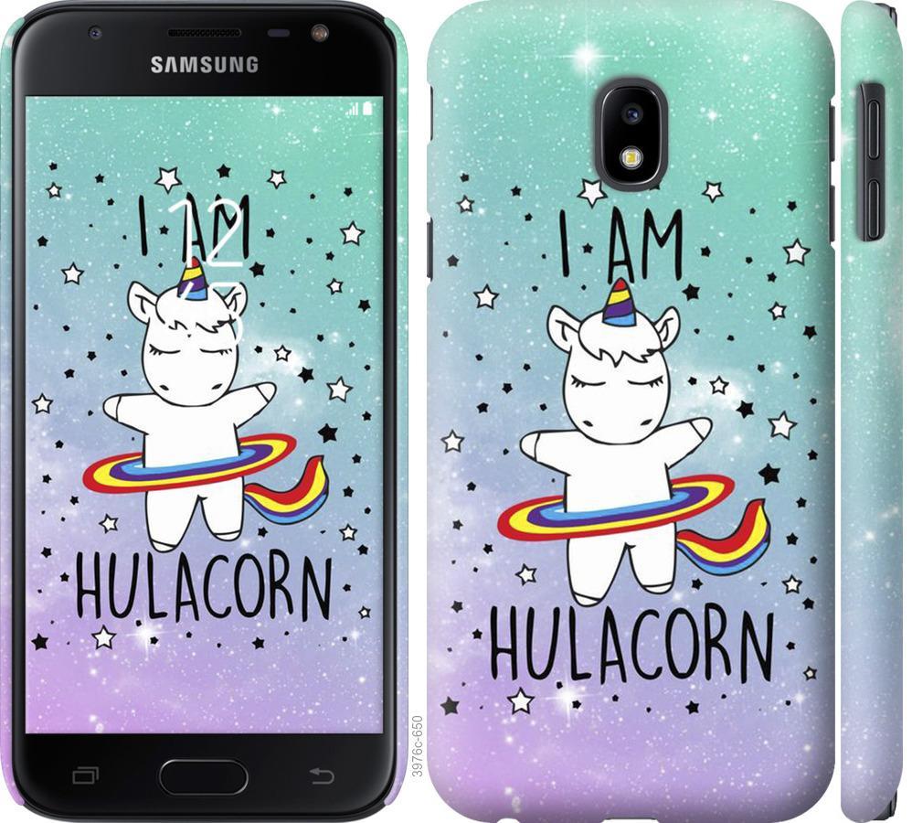 Чехол на Samsung Galaxy J3 (2017) Im hulacorn