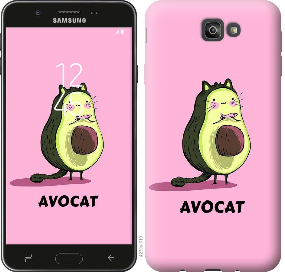 Чехол на Samsung Galaxy J7 Prime Avocat