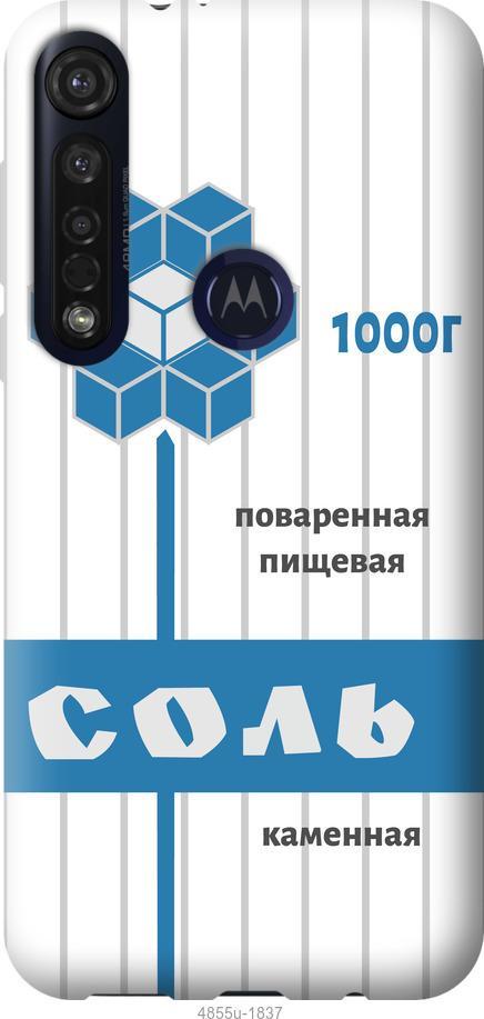 Чехол на Motorola G8 Plus Соль