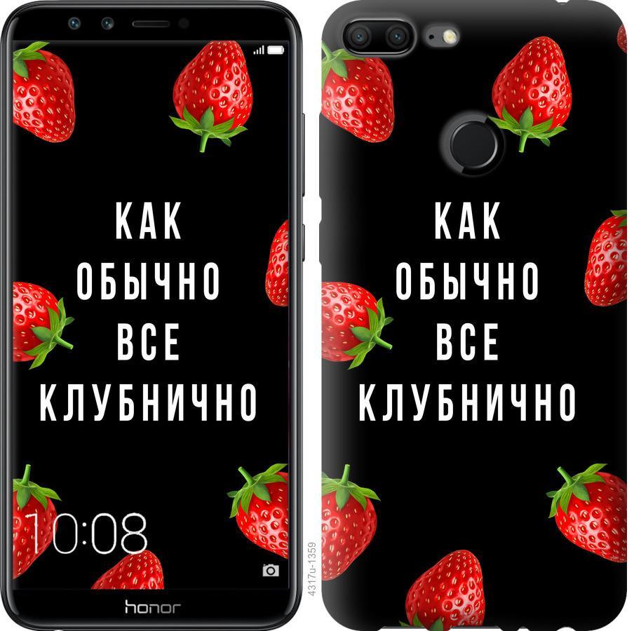 Чехол на Huawei Honor 9i Все клубнично