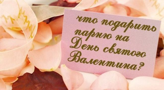 2 дня до 14 февраля: 7 способов сказать ЕМУ «я тебя люблю» без слов