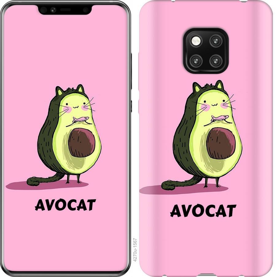 Чехол на Huawei Mate 20 Pro Avocat