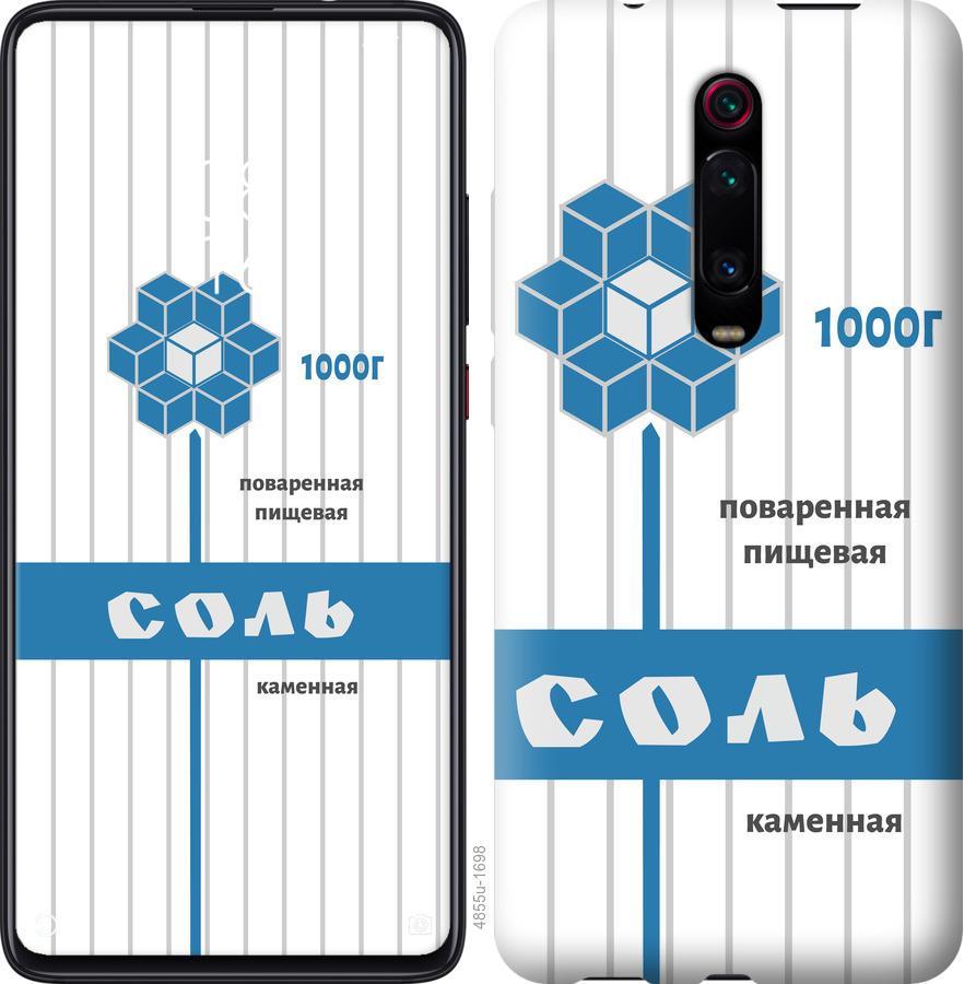Чехол на Oppo A9 2020 Соль