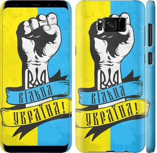 Чехол на Samsung Galaxy S8 Вільна Україна