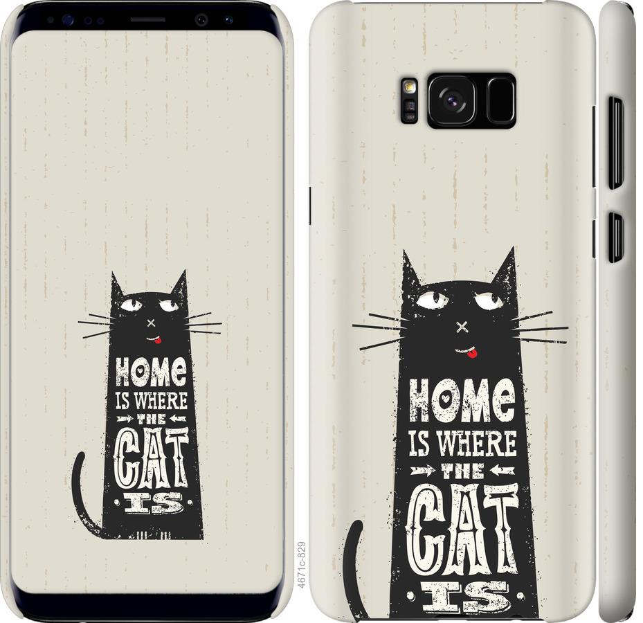 Чехол на Samsung Galaxy S8 Кот