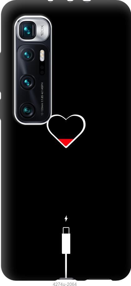 Чехол на Xiaomi Mi 10 Ultra Подзарядка сердца