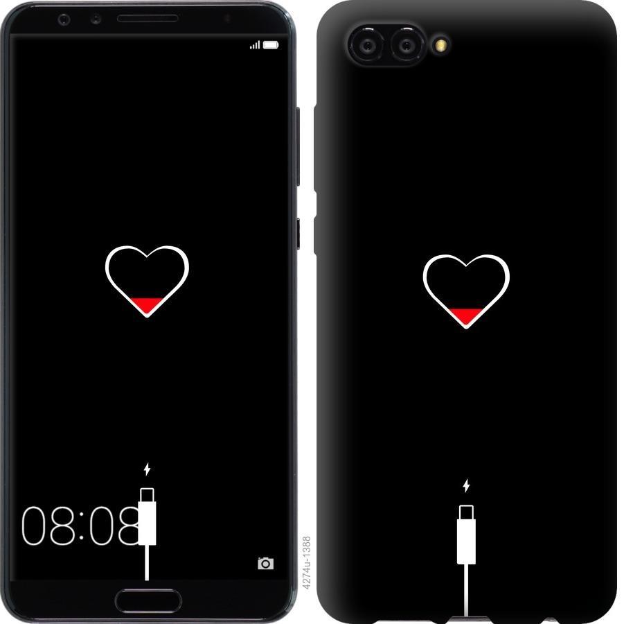 Чехол на Huawei Nova 2S Подзарядка сердца