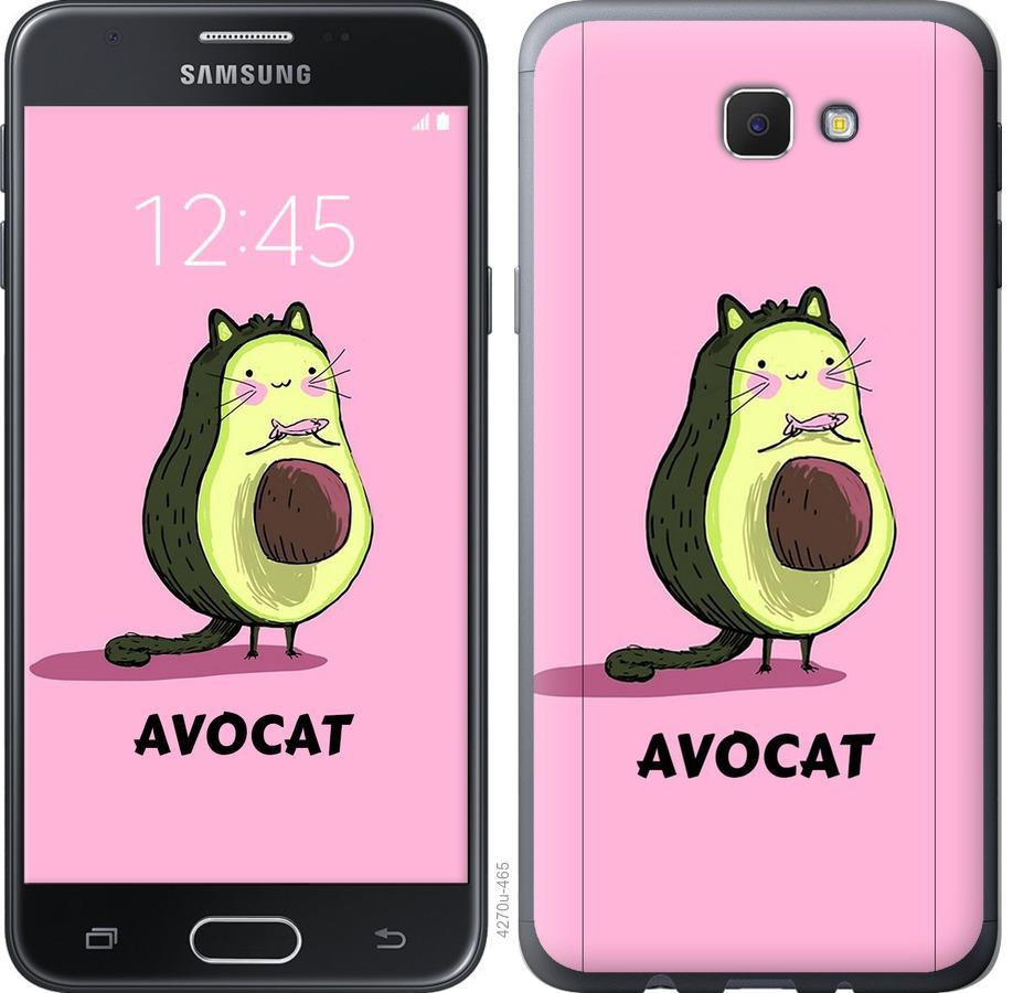 Чехол на Samsung Galaxy J5 Prime Avocat