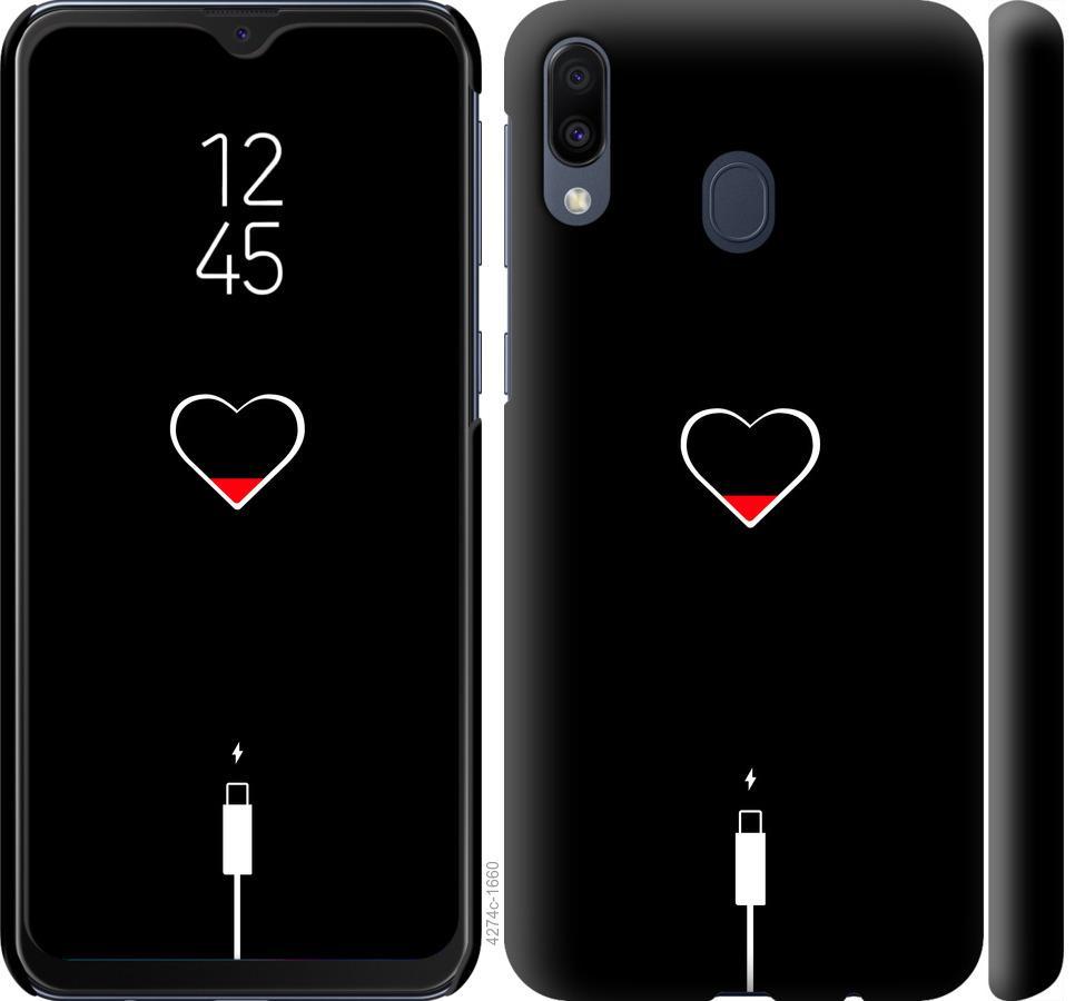 Чехол на Samsung Galaxy M20 Подзарядка сердца