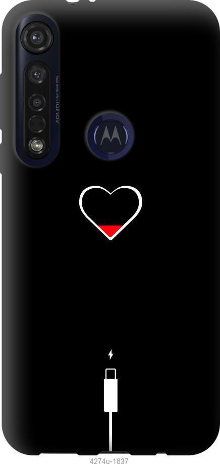 Чехол на Motorola G8 Plus Подзарядка сердца