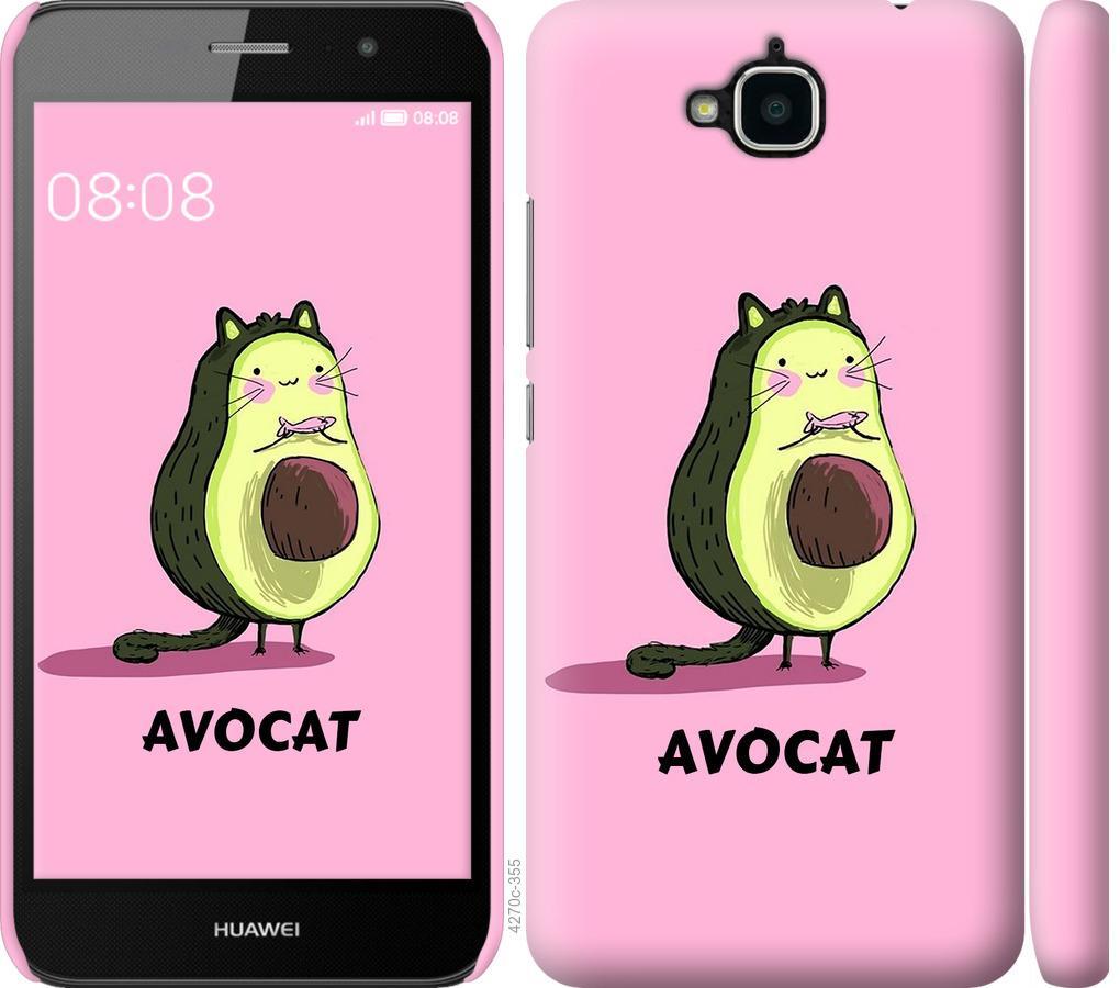 Чохол на Huawei Y6 Pro Avocat