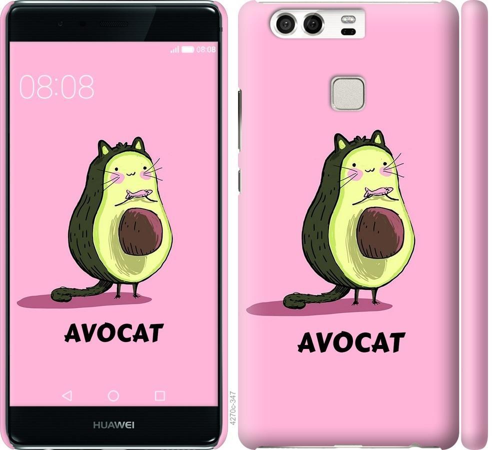 Чехол на Huawei P9 Avocat