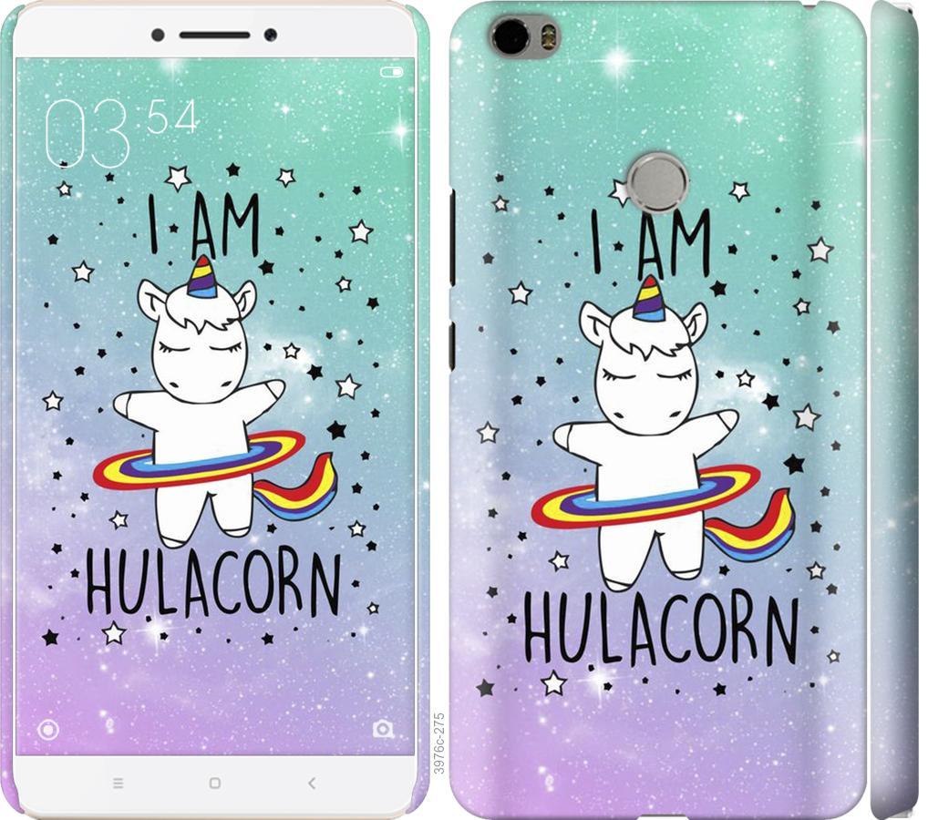 Чехол на Xiaomi Mi Max Im hulacorn