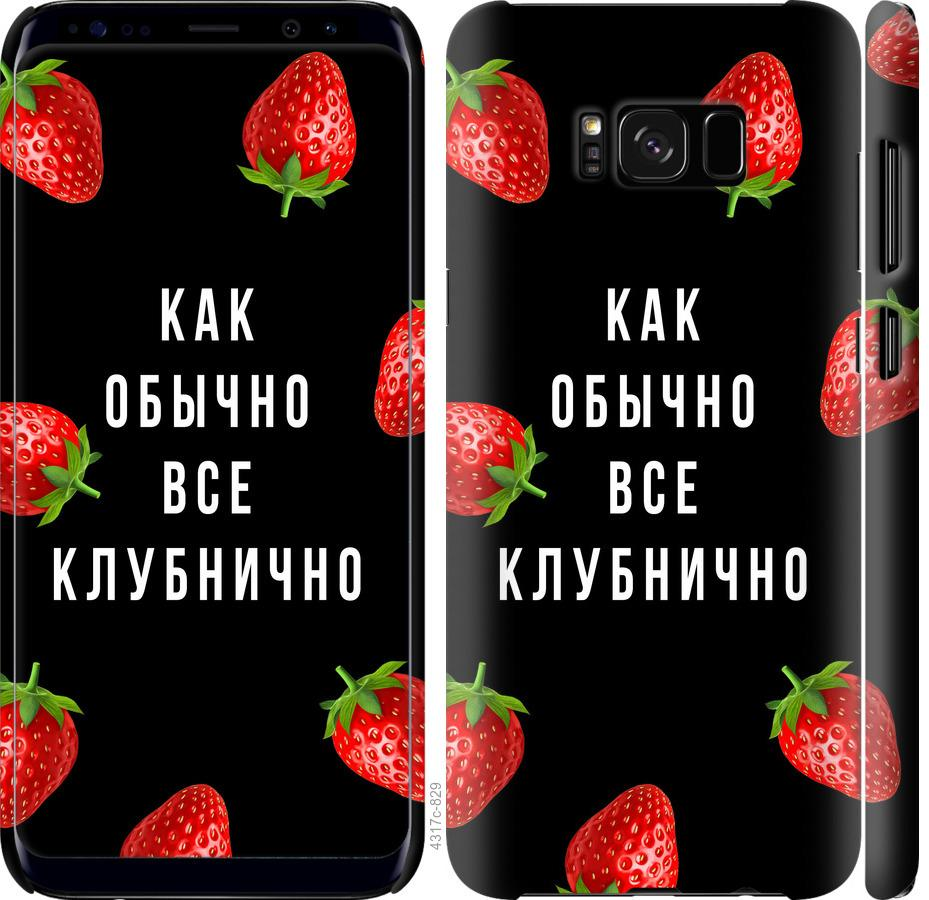 Чехол на Samsung Galaxy S8 Все клубнично