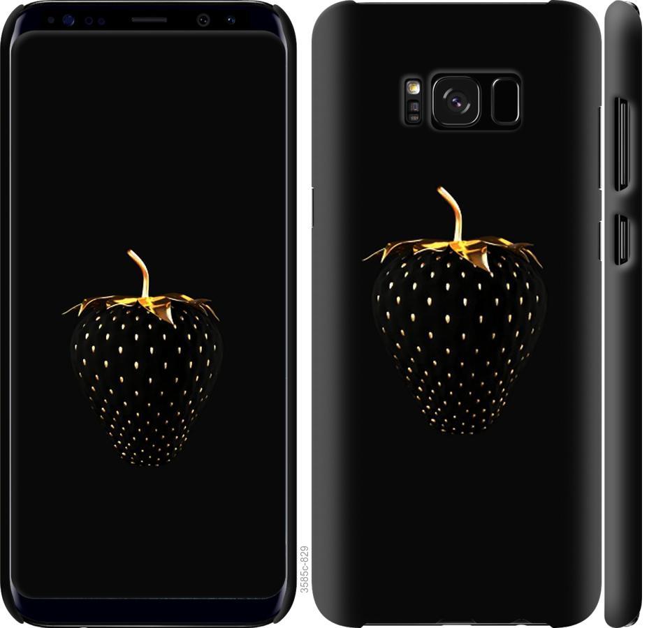 Чехол на Samsung Galaxy S8 Черная клубника
