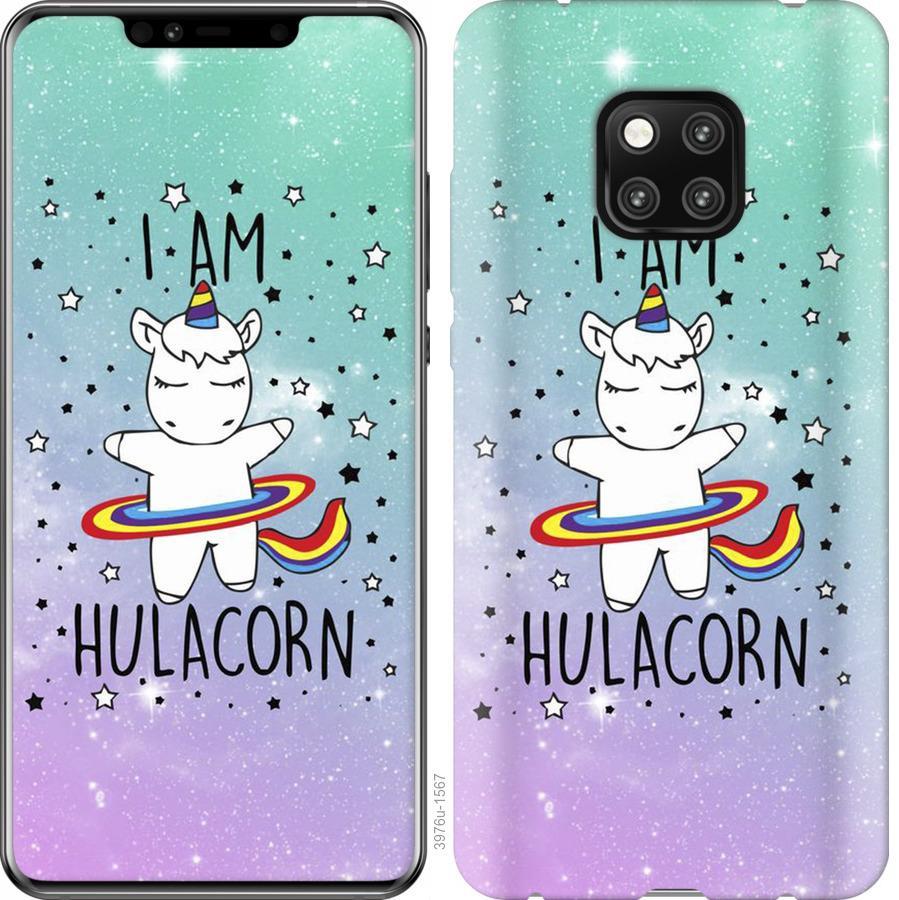 Чехол на Huawei Mate 20 Pro Im hulacorn