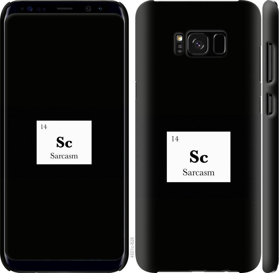 Чехол на Samsung Galaxy S8 Сарказм