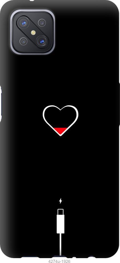 Чехол на Oppo A92S Подзарядка сердца