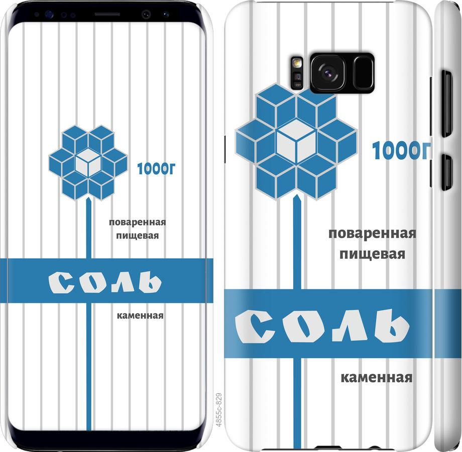 Чехол на Samsung Galaxy S8 Соль