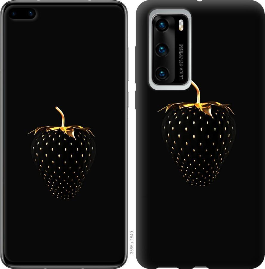 Чехол на Huawei P40 Черная клубника