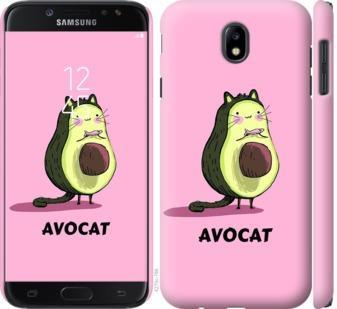 Чохол на Samsung Galaxy J7 J730 (2017) Avocat