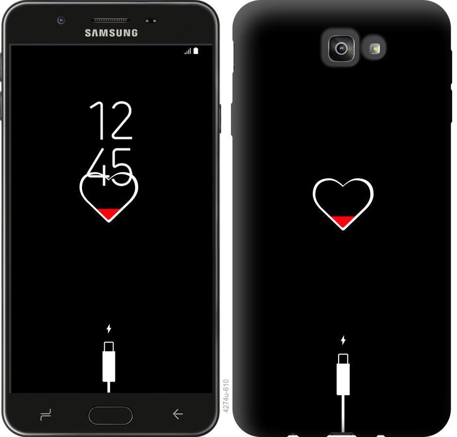 Чехол на Samsung Galaxy J7 Prime Подзарядка сердца