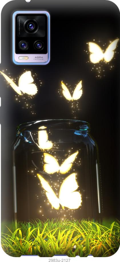 Чехол на Vivo V20 Бабочки