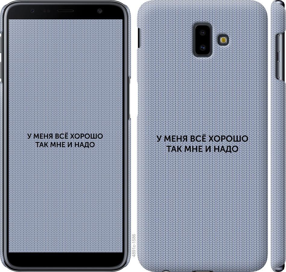 Чехол на Samsung Galaxy J6 Plus 2018 Всё хорошо