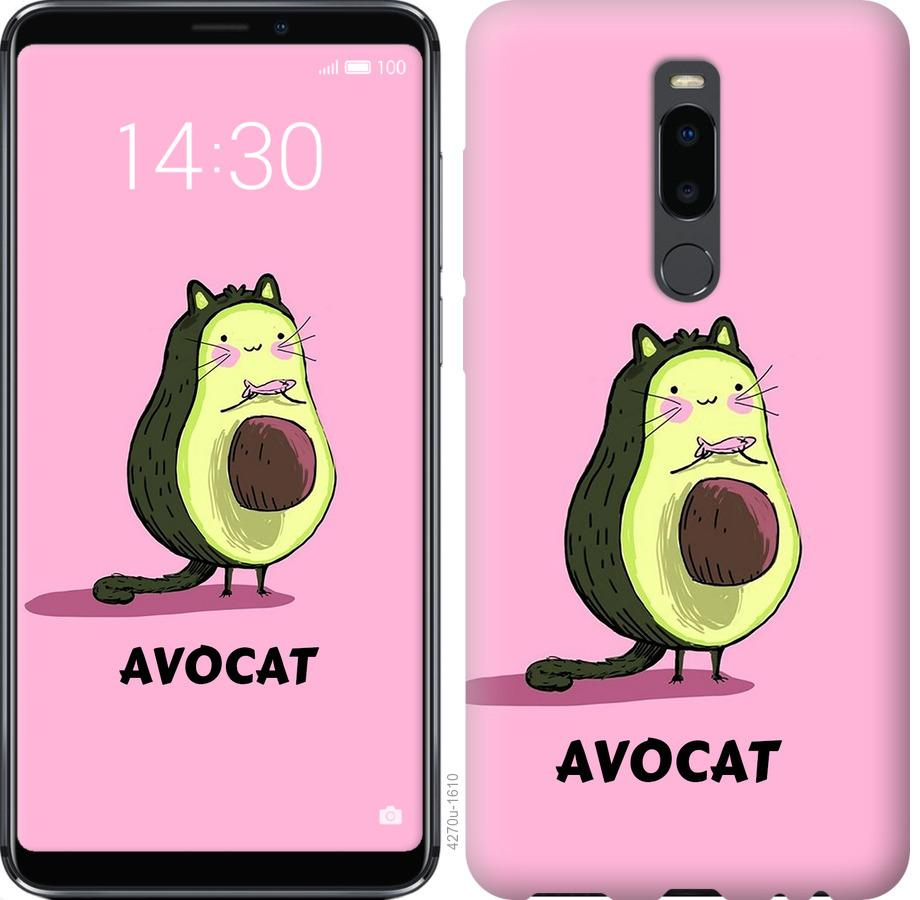 Чехол на Meizu Note 8 Avocat