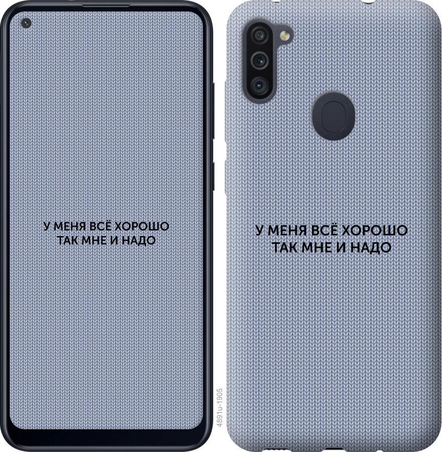 Чехол на Samsung Galaxy M11 M115F Всё хорошо