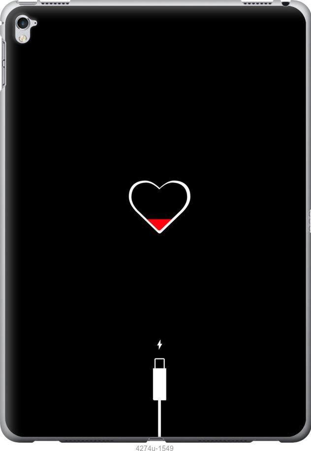 Чехол на iPad Pro 12.9 Подзарядка сердца