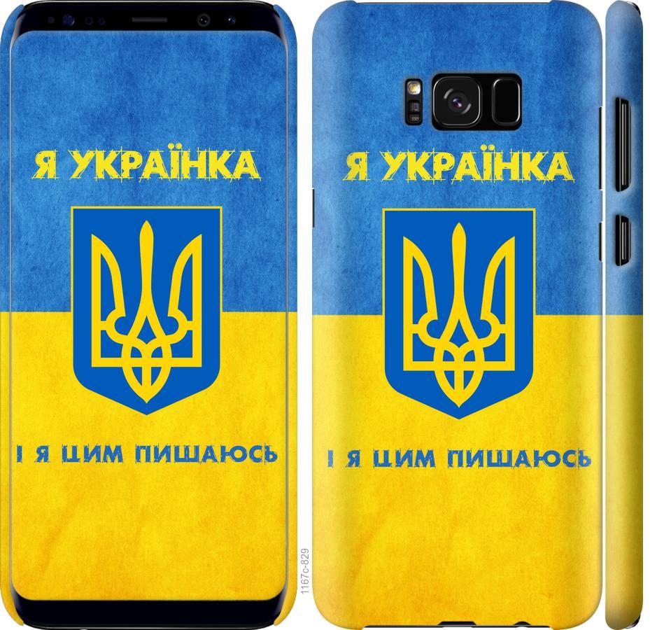 Чехол на Samsung Galaxy S8 Я украинка