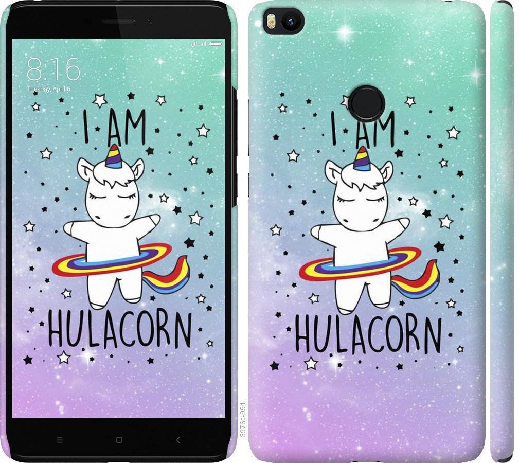 Чехол на Xiaomi Mi Max 2 Im hulacorn
