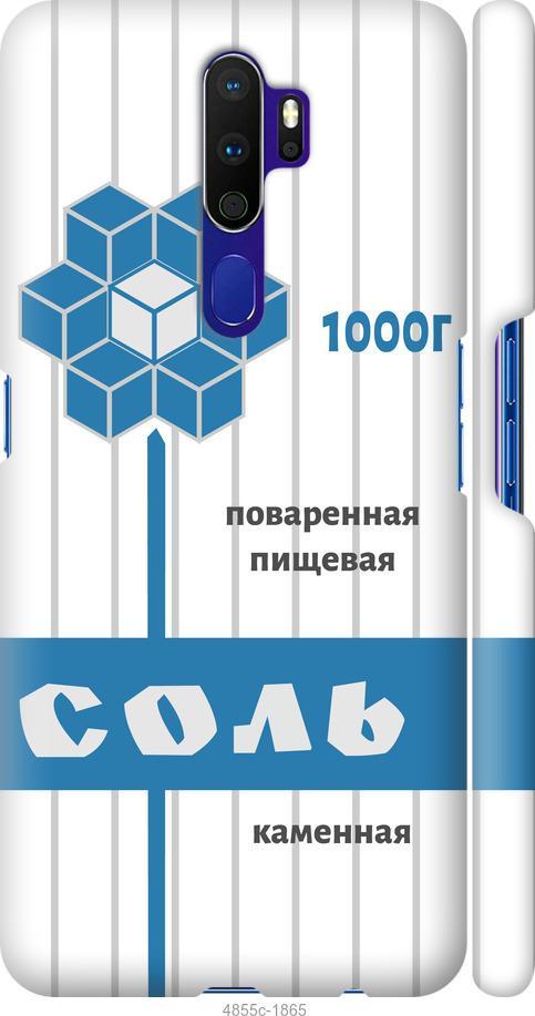 Чехол на Oppo A5 2020 Соль
