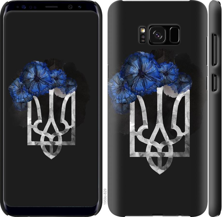 Чехол на Samsung Galaxy S8 Герб 5