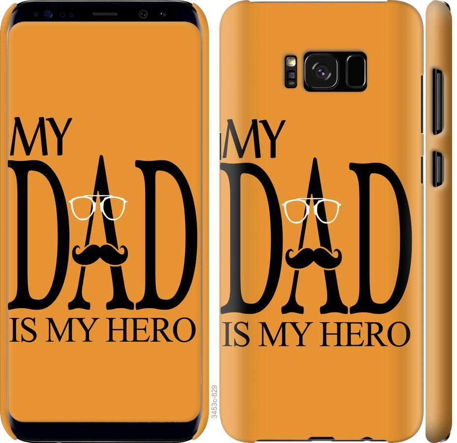 Чехол на Samsung Galaxy S8 Мой папа Герой
