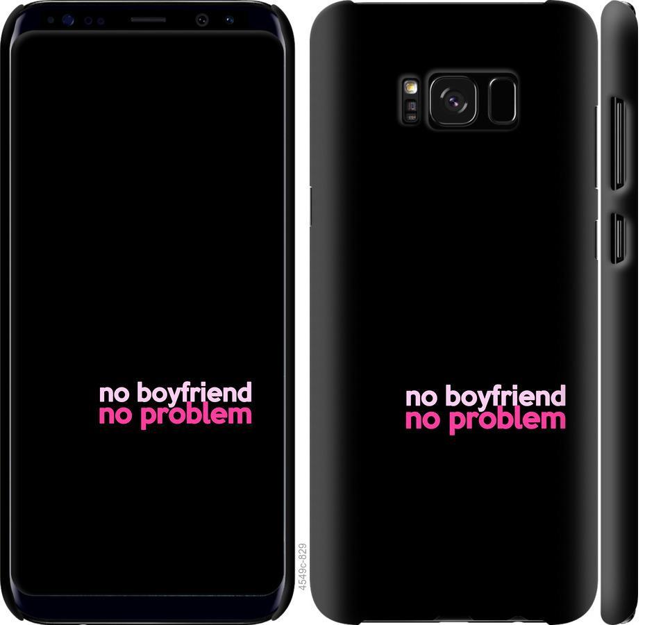 Чехол на Samsung Galaxy S8 no boyfriend no problem