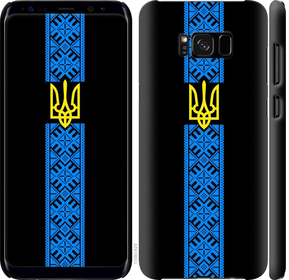 Чехол на Samsung Galaxy S8 Тризуб в вышиванке
