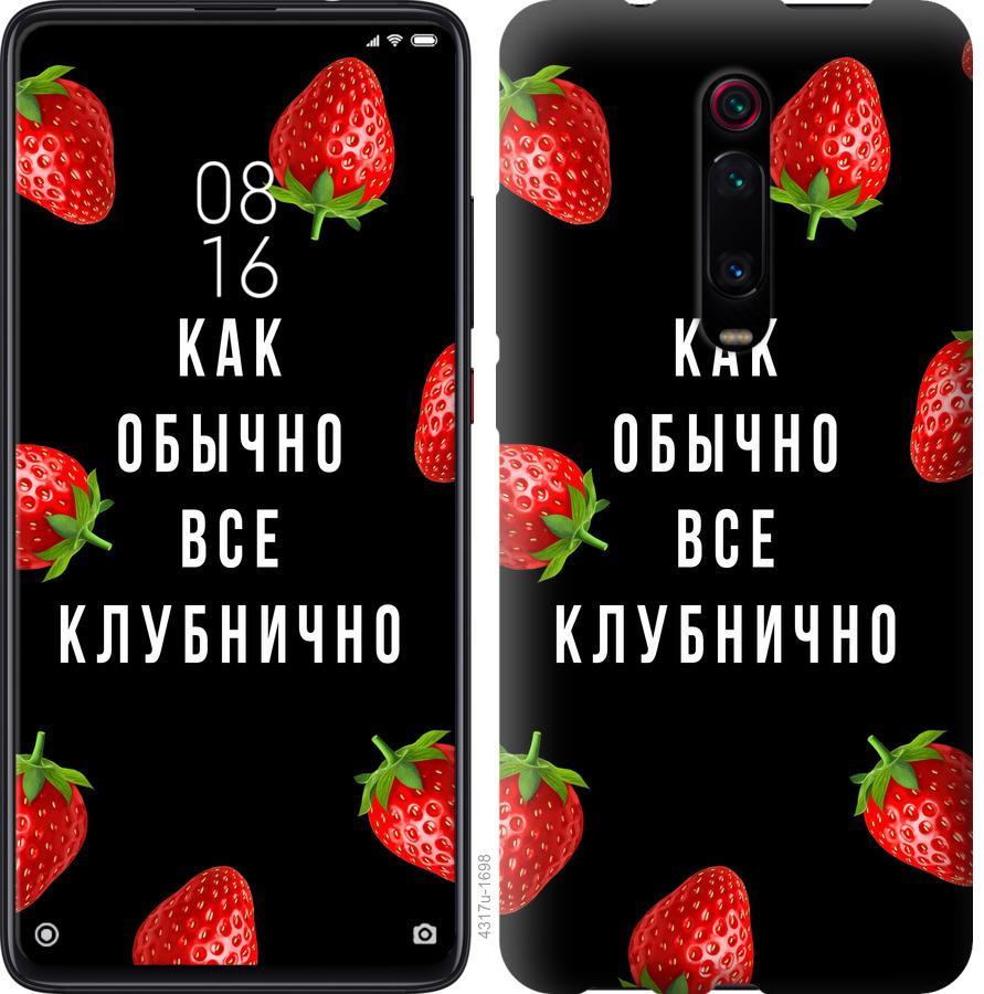 Чехол на Oppo A9 2020 Все клубнично