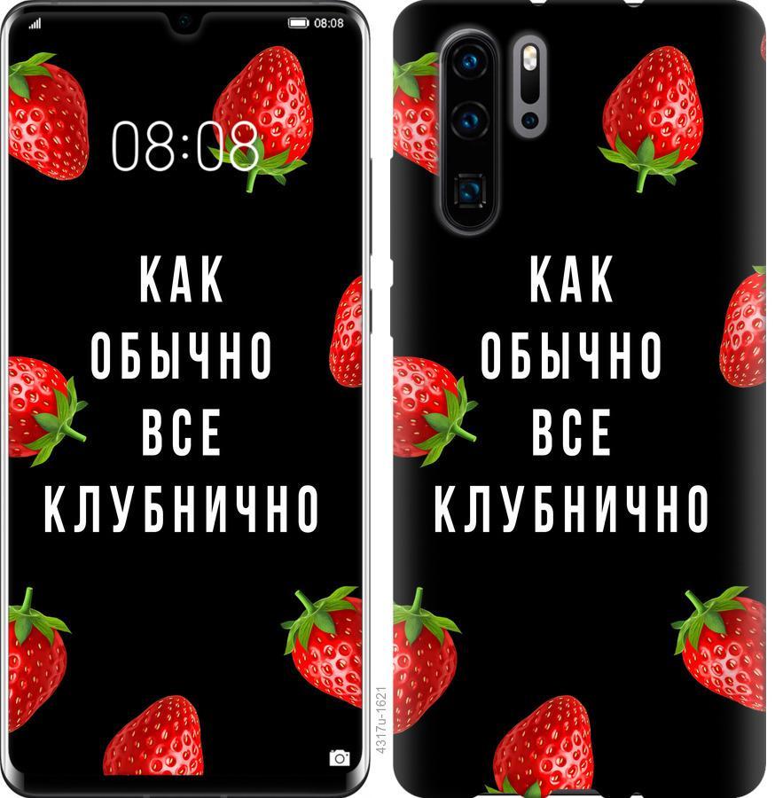 Чехол на Huawei Nova 6SE Все клубнично