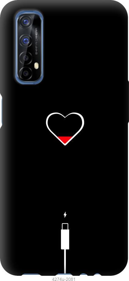 Чехол на Realme 7 Подзарядка сердца