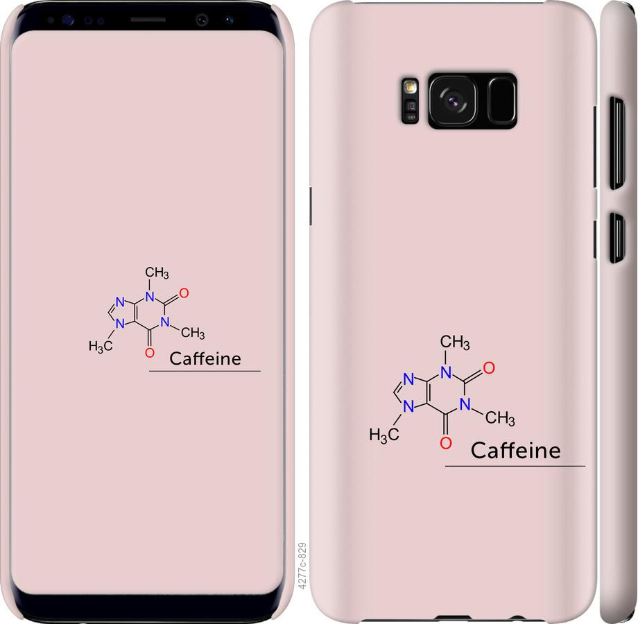 Чехол на Samsung Galaxy S8 Caffeine