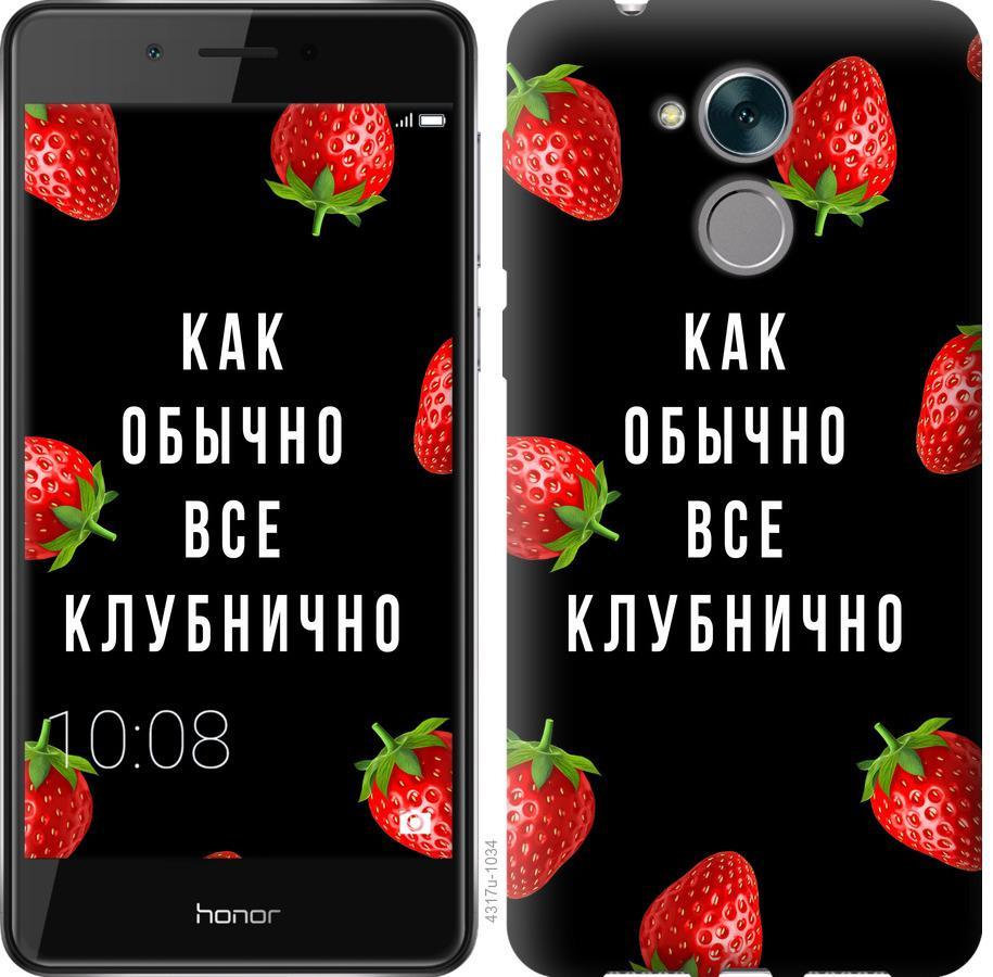 Чехол на Huawei Enjoy 6s Все клубнично
