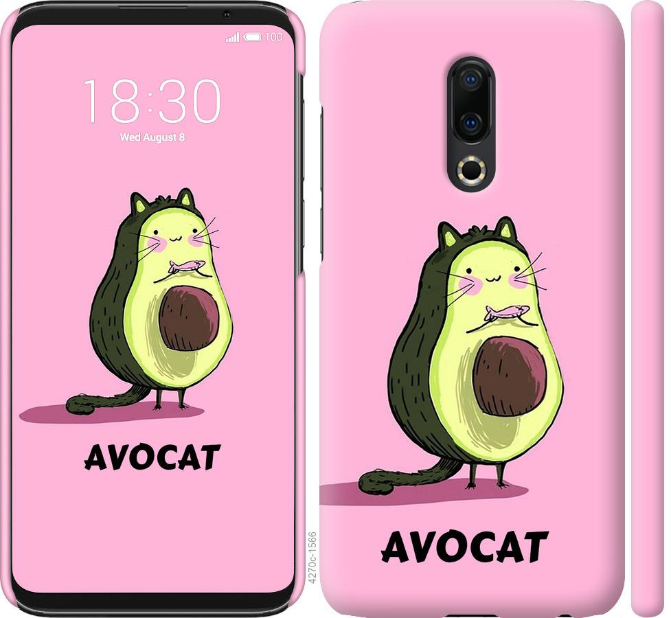 Чехол на Meizu 16 Plus Avocat