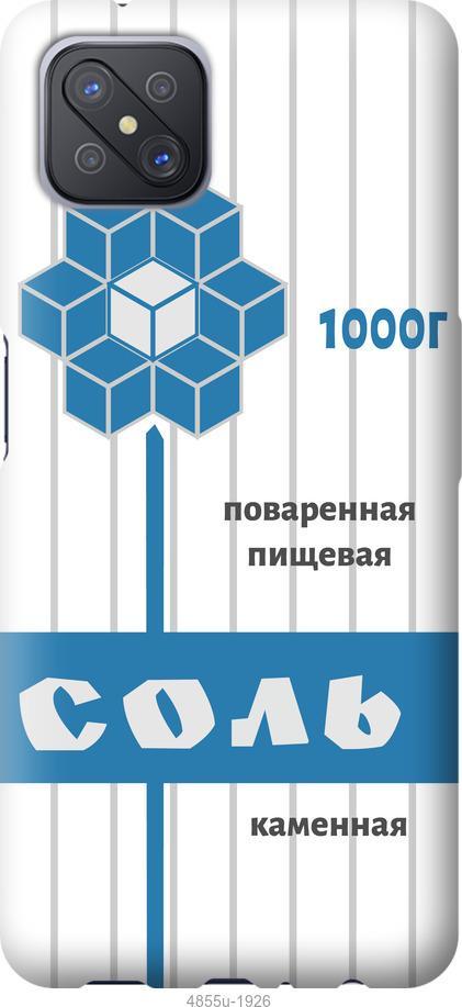 Чехол на Oppo A92S Соль