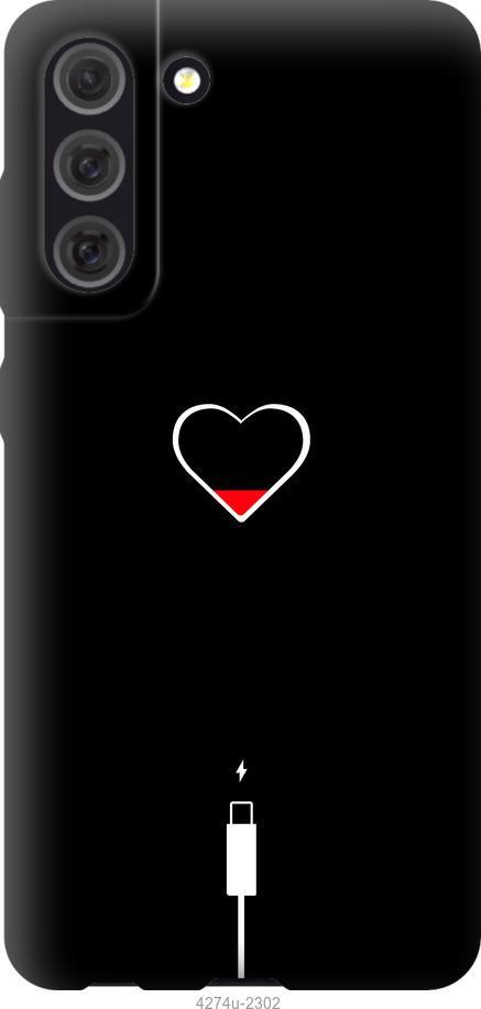 Чехол на Samsung Galaxy S21 FE Подзарядка сердца